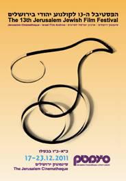 13ème festival du film Juif de Jérusalem